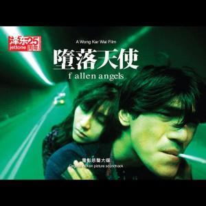 墮落天使 電影原聲大碟 Fallen Angels OST