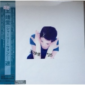 王菲 - 迷 LP
