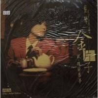 蔡琴 - 金片子二