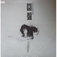 齊豫 - 回聲LP
