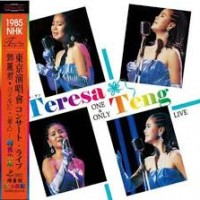 teresa teng one and only one