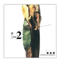 夏韶聲  -  諳 2