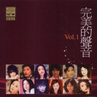完美的声音Vol.1