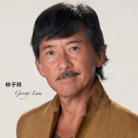 林子祥 George Lam
