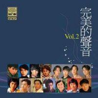 完美的声音 VOL.2