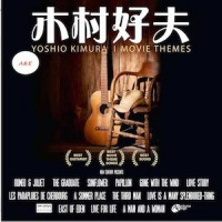 木村好夫 I Movie Themes