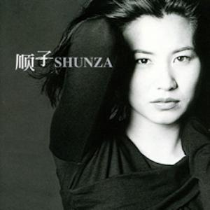 順子Shunza