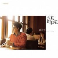 蕭煌奇 : 孤獨的和弦