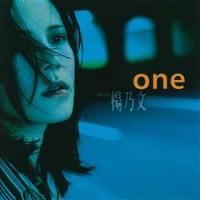 楊乃文 - One