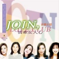 群星 : 情牽女人心 (白膠唱片LP)