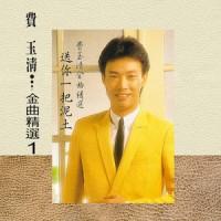 費玉清 – 金曲精選