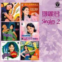 鄧麗君 - singles 2
