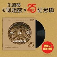 朱哲琴 : 阿姐鼓 25周年纪念版 LP