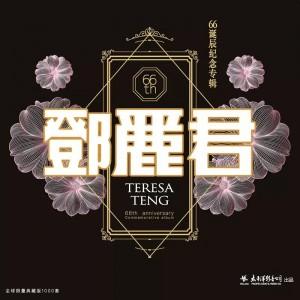 邓丽君诞辰66周年纪念专辑 4LP黑胶套装