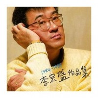 李宗盛:1984-1989李宗盛作品集