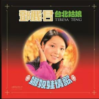 鄧麗君 - 台北姑娘