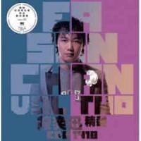 Eason Chan – 陳奕迅精選 Vol Two