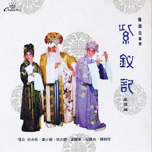 任白 - 紫釵記