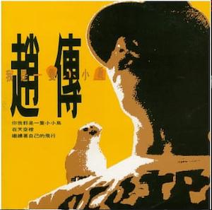 趙傳 - 我是一隻小小鳥