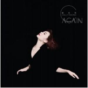 鄺美雲 - C Again
