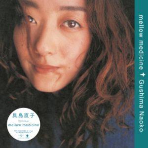 具島直子 - Mellow Medicine (LP).jpeg