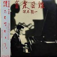 坂本龍一 – 音楽図鑑